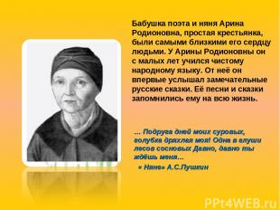 Бабушка поэта и няня Арина Родионовна, простая крестьянка, были самыми близкими