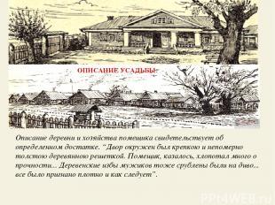 Описание деревни и хозяйства помещика свидетельствует об определенном достатке.