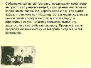 Собакевич, как истый торговец, представлял свой товар не просто как умерших люде