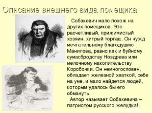 Описание внешнего вида помещика Собакевич мало похож на других помещиков. Это ра
