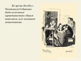 Во время беседы с Чичиковым Собакевич даёт нелестные характеристики общим знаком