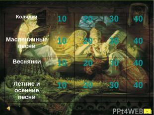 Колядки 10 20 30 40 Масленичные песни 10 20 30 40 Веснянки 10 20 30 40 Летние и