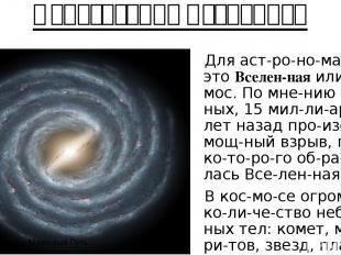 Образование Вселенной Для аст ро но ма мир – этоВселен наяили кос мос. По мне