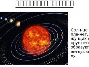 Солнечная система Солн це и 8 пла нет, дви жу щих ся во круг него, образуютСол