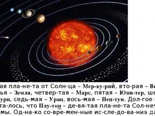 Пер вая пла не та от Солн ца –Мер ку рий, вто рая –Ве не ра, тре тья –Земля,