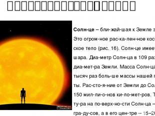 Характеристики Солнца Солн це– бли жай шая к Земле звез да. Это огром ное рас