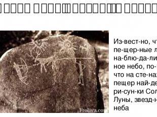 Наблюдения древних за небесными телами Из вест но, что даже пе щер ные люди на