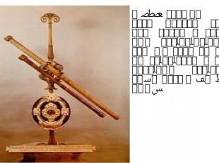 В1609 годуон со здал свою первую зри тель ную трубу с трех крат ным уве ли че