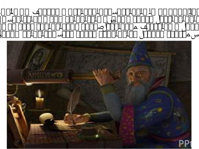 Аст ро но мия–наукаоВсе лен ной, изу ча ю щая небес ные тела и си сте мы, ко то рые они об ра зу ют. Само слово «аст ро но мия» про ис хо дит от двух гре че ских слов: «аст рон» – звез да и «номос» – закон. Таким об ра зом, это слово озна ча ет …