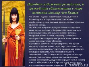 Народная художница республики, и оружейница единственная в мире женщина-ювелир А