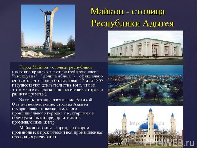 Город Майкоп - столица республики (название происходит от адыгейского слова