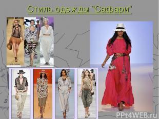 """Стиль одежды """"Сафари"""""""