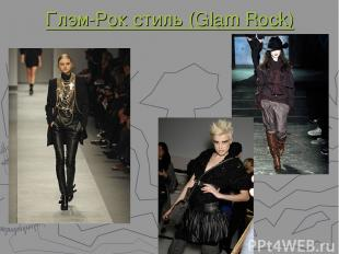 Глэм-Рок стиль (Glam Rock)