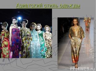 Азиатский стиль одежды