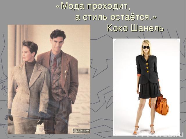 «Мода проходит, а стиль остаётся.» Коко Шанель