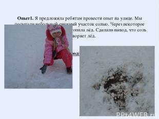 Опыт1. Я предложила ребятам провести опыт на улице. Мы посыпали небольшой снежны