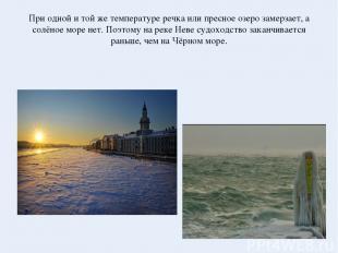 При одной и той же температуре речка или пресное озеро замерзает, а солёное море