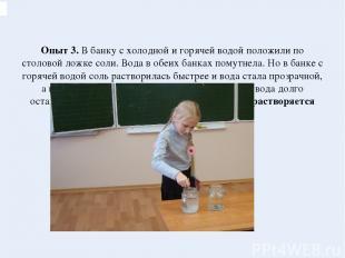 Опыт 3. В банку с холодной и горячей водой положили по столовой ложке соли. Вода