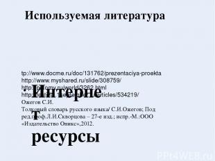 Используемая литература Интернет ресурсы tp://www.docme.ru/doc/131762/prezentaci