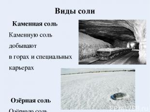 Виды соли Каменная соль Каменную соль добывают в горах и специальных карьерах Оз