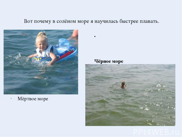 Вот почему в солёном море я научилась быстрее плавать.  Мёртвое море Чёрное море