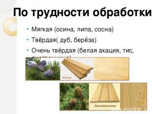 Качества древесины «+» Лёгкая Хорошо обрабатывается Легко склеивается Соединяетс
