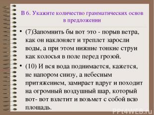 В 6. Укажите количество грамматических основ в предложении (7)Запомнить бы вот э