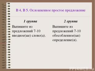 В 4, В 5. Осложненное простое предложение 1 группа Выпишите из предложений 7-10