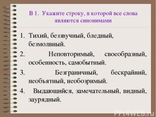 В 1. Укажите строку, в которой все слова являются синонимами Тихий, беззвучный,