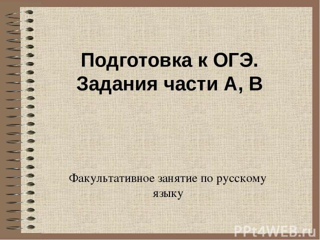 Подготовка к ОГЭ. Задания части А, В Факультативное занятие по русскому языку