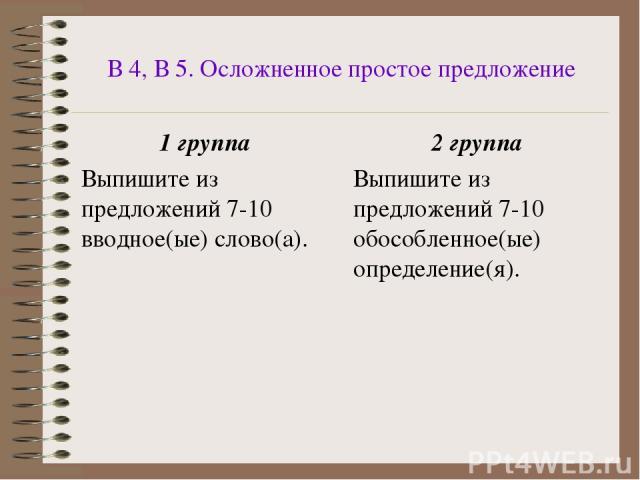 В 4, В 5. Осложненное простое предложение 1 группа Выпишите из предложений 7-10 вводное(ые) слово(а). 2 группа Выпишите из предложений 7-10 обособленное(ые) определение(я).