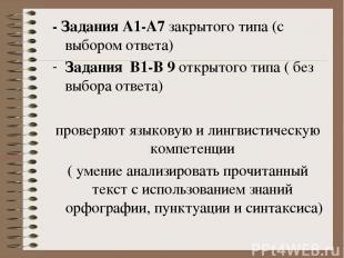 - Задания А1-А7 закрытого типа (с выбором ответа) Задания В1-В 9 открытого типа