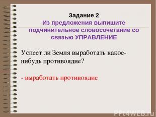 Задание 2 Из предложения выпишите подчинительное словосочетание со связью УПРАВЛ
