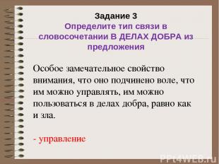 Задание 3 Определите тип связи в словосочетании В ДЕЛАХ ДОБРА из предложения Осо