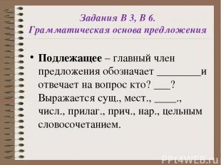 Задания В 3, В 6. Грамматическая основа предложения Подлежащее – главный член пр