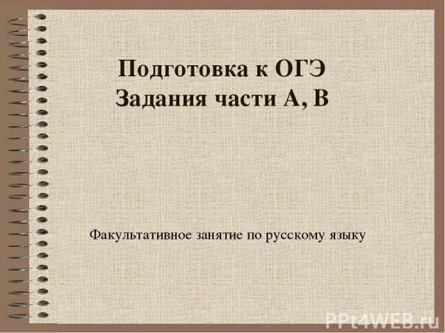 Подготовка к ОГЭ Задания части А, В Факультативное занятие по русскому языку