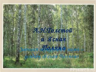 Л.Н. Толстой и Ясная Поляна Заочная экскурсия в музей-усадьбу «Ясная Поляна» Л.Н