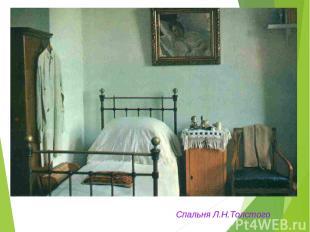 Спальня Л.Н.Толстого