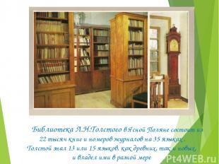Библиотека Л.Н.Толстого в Ясной Поляне состоит из 22 тысяч книг и номеров журнал