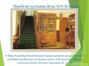 Передняя комната дома Л.Н.Толстого У двери в коридоре висит большая черная кожан