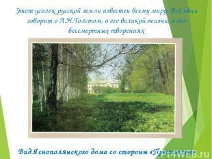 Этот уголок русской земли известен всему миру. Всё здесь говорит о Л.Н.Толстом,