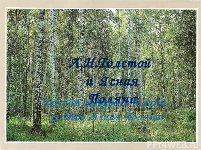 Л.Н. Толстой и Ясная Поляна Заочная экскурсия в музей-усадьбу «Ясная Поляна» Л.Н.Толстой и Ясная Поляна Заочная экскурсия в музей – усадьбу «Ясная Поляна»