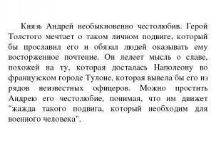 Князь Андрей необыкновенно честолюбив. Герой Толстого мечтает о таком личном под