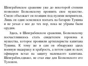 Шенграбенское сражение уже до некоторой степени позволило Болконскому проявить с
