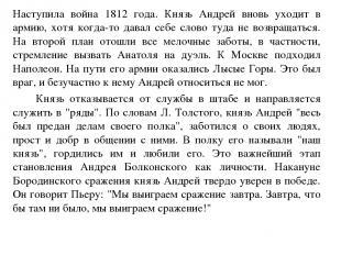 Наступила война 1812 года. Князь Андрей вновь уходит в армию, хотя когда-то дава