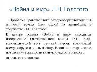 «Война и мир» Л.Н.Толстого Проблема нравственного самоусовершенствования личност