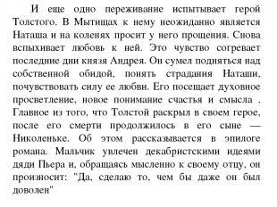 И еще одно переживание испытывает герой Толстого. В Мытищах к нему неожиданно яв