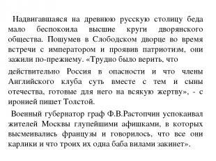 Надвигавшаяся на древнюю русскую столицу беда мало беспокоила высшие круги дворя