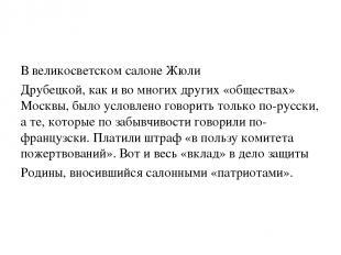 В великосветском салоне Жюли Друбецкой, как и во многих других «обществах» Москв