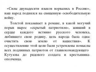 «Силы двунадесяти языков ворвались в Россию», наш народ поднялся на священную ос